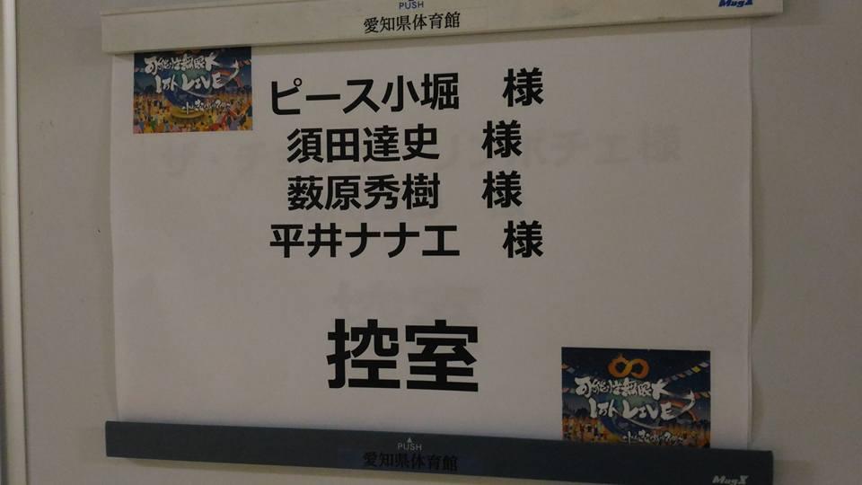 hikaeshitsu