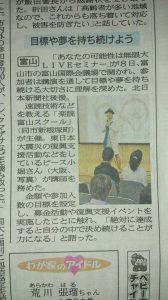 富山新聞へ登場