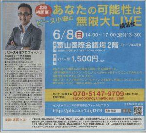北日本新聞に登場