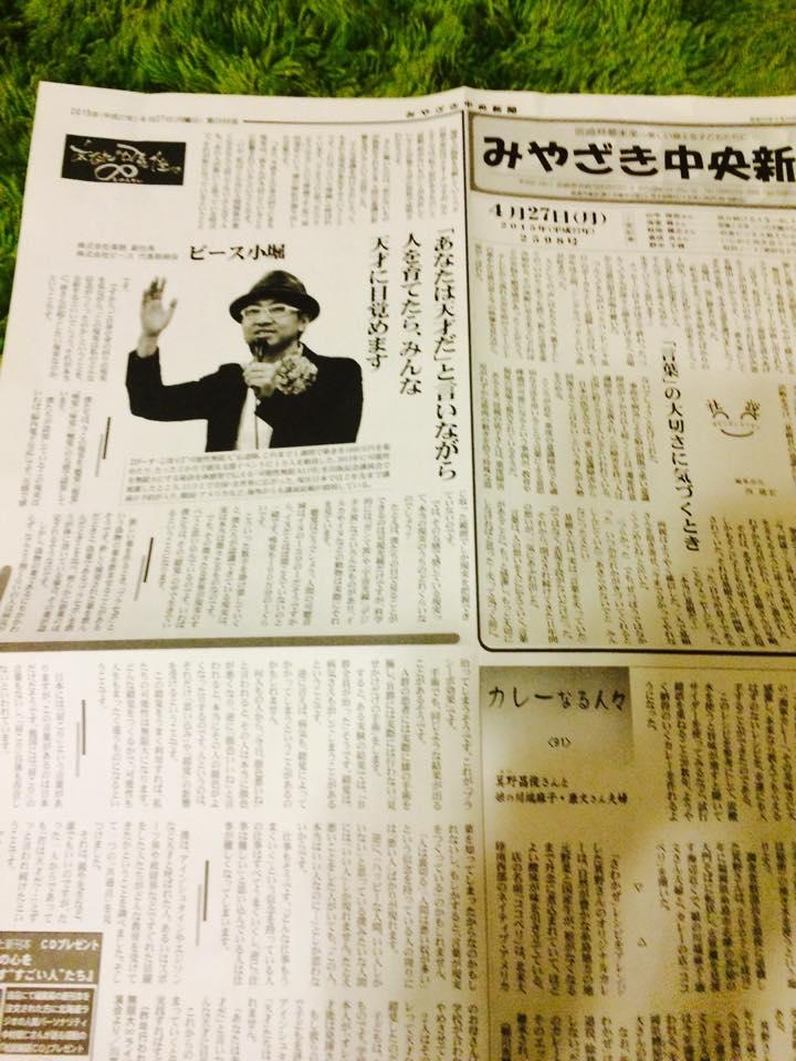 宮崎中央新聞に掲載していただきましたの写真