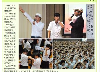 宮崎県立宮崎南高等学校で講演した様子が、学校のHPに掲載されました。