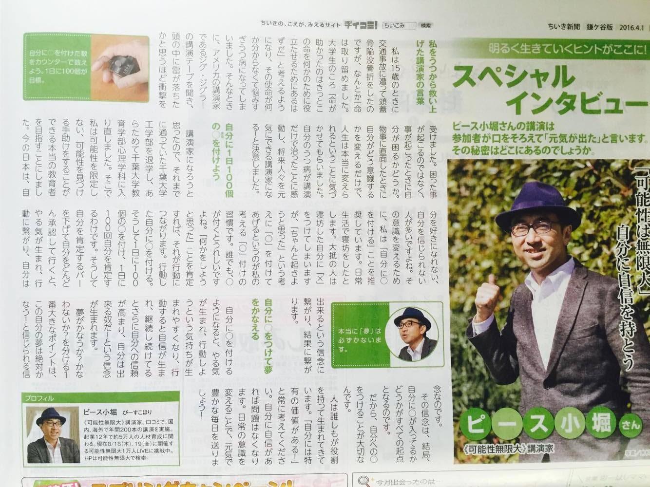 chiikishinbun_02